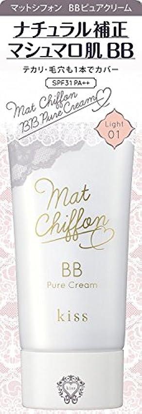 永遠のヒューズ炭水化物キス マットシフォンBBピュアクリーム01 ライト 30g