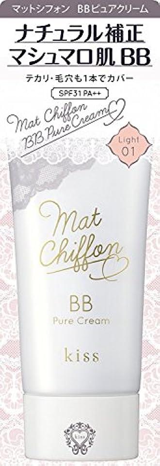 にはまってスイ風が強いキス マットシフォンBBピュアクリーム01 ライト 30g