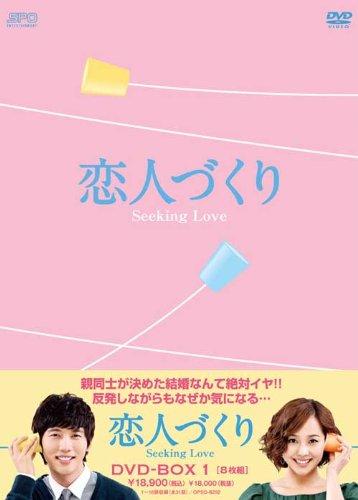 恋人づくり~Seeking Love~ DVD-BOX1の詳細を見る