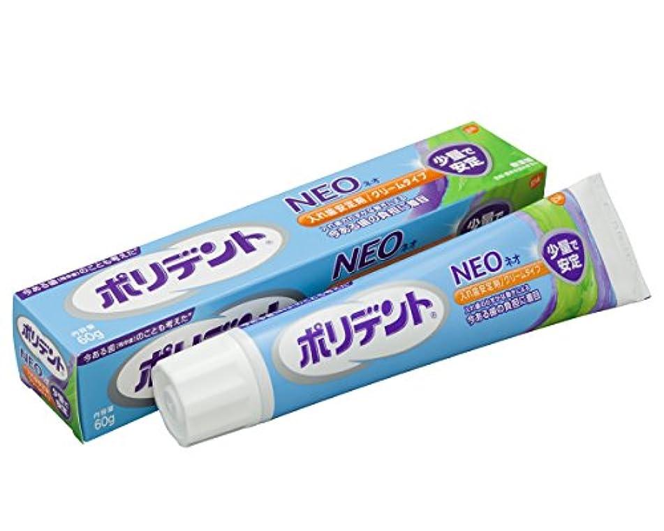 粘土両方開梱ポリデントNEO 入れ歯安定剤(今ある歯(残存歯)のことも考えた) 60g