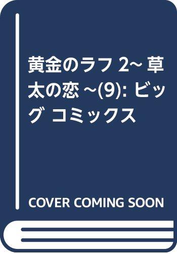 黄金のラフ2~草太の恋~(9): ビッグ コミックス