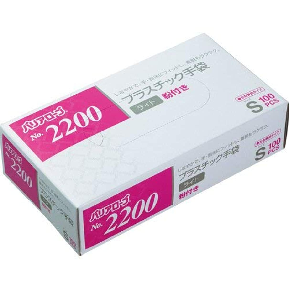 無意識地域教育学【ケース販売】 バリアローブ №2200 プラスチック手袋 ライト (粉付き) S 2000枚(100枚×20箱)