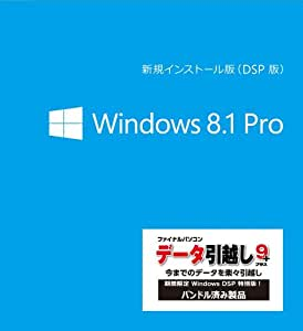 Microsoft Windows 8.1 Pro (DSP版) 64bit 日本語 引越しソフトライセンスキー付