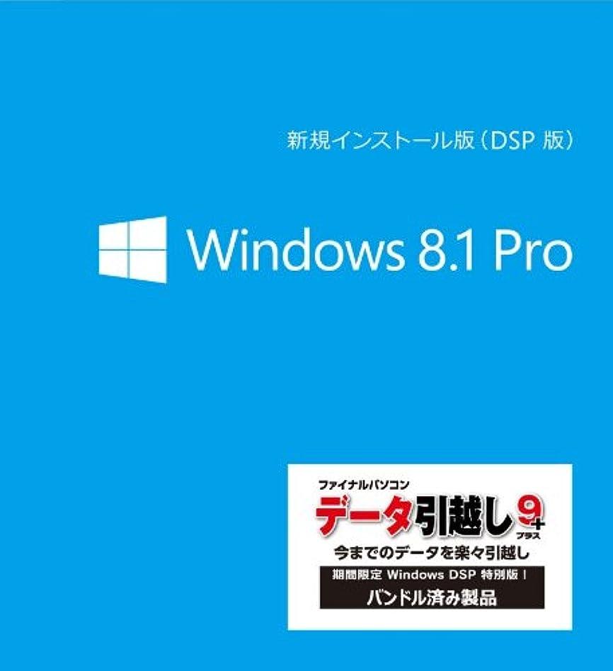 安息ロッカーコンデンサー【旧商品】Microsoft Windows 8.1 Pro (DSP版) 64bit 日本語 引越しソフトライセンスキー付