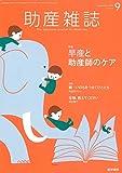 助産雑誌 2018年 9月号 特集 早産と助産師のケア