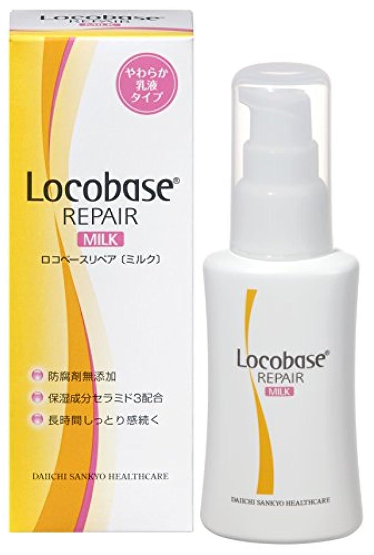 矛盾する髄慣習ロコベース リペア ミルク 48g