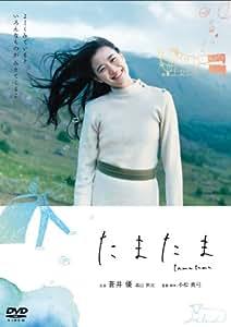 たまたま [DVD]