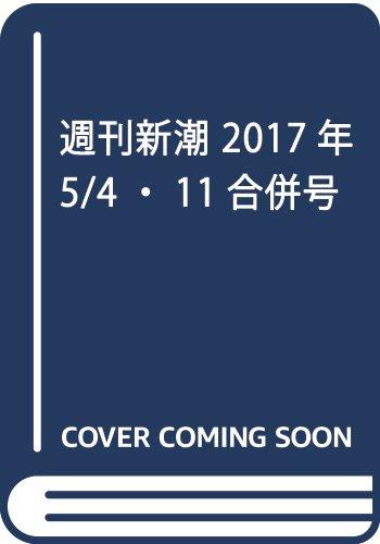 週刊新潮 2017年 5/4・11合併号 [雑誌]