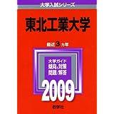 東北工業大学 [2009年版 大学入試シリーズ] (大学入試シリーズ 209)