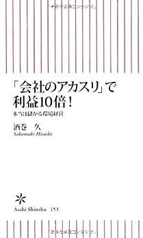 [酒巻 久]の「会社のアカスリ」で利益10倍! (朝日新書)