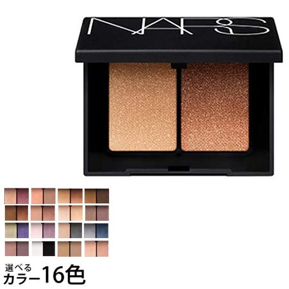 ナーズ デュオアイシャドー 選べる全16色 -NARS- 3925
