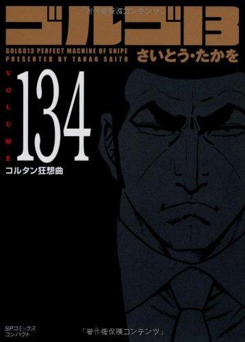 ゴルゴ13 (Volume134) コルタン狂想曲 (SPコミックスコンパクト)の詳細を見る