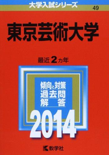 東京芸術大学 (2014年版 大学入試シリーズ)