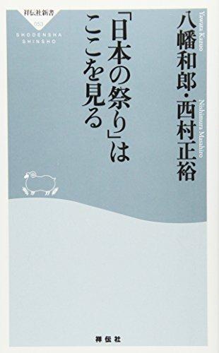 「日本の祭り」はここを見る (祥伝社新書)