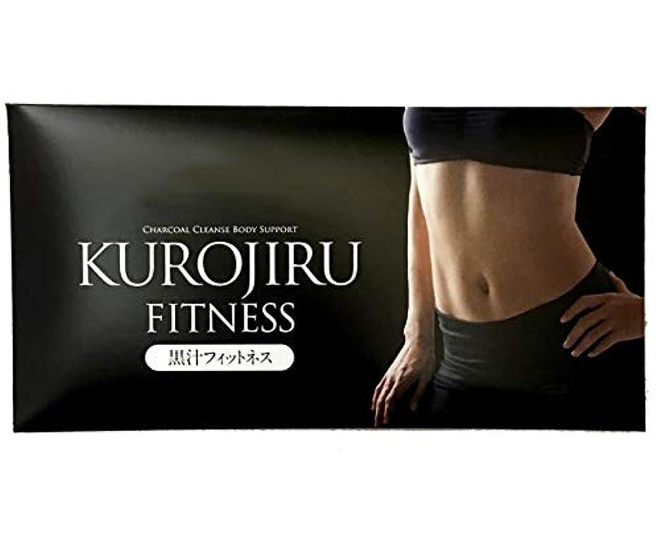 架空の良心的継続中黒汁フィットネス(KUROJIRU FITNESS) 30包 チャコールクレンズ 赤松活性炭 オリゴ糖 サラシアエキス 酵素