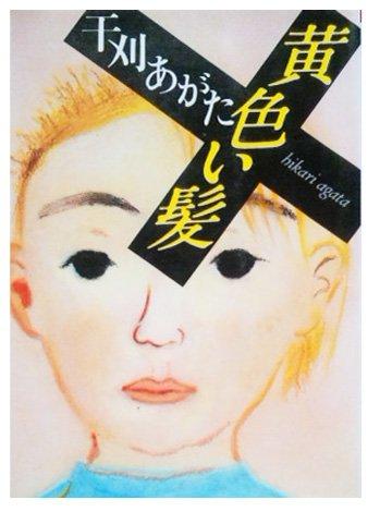 黄色い髪 (朝日文庫)の詳細を見る