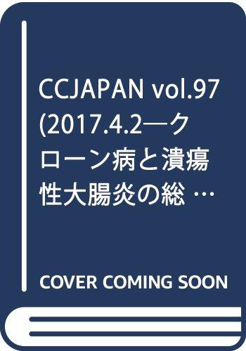 [画像:CCJAPAN vol.97(2017.4.2―クローン病と潰瘍性大腸炎の総合情報誌 特集:妊娠・出産・小児]