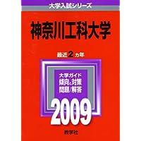 神奈川工科大学 [2009年版 大学入試シリーズ] (大学入試シリーズ 376)
