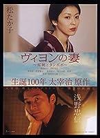 2009年チラシ「ヴィヨンの妻」松たか子/浅野忠信/堤真一/広末涼子