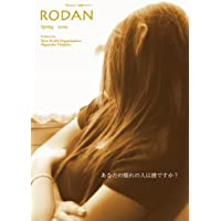 """""""考える人""""応援マガジン 『RODAN』2009年春号"""