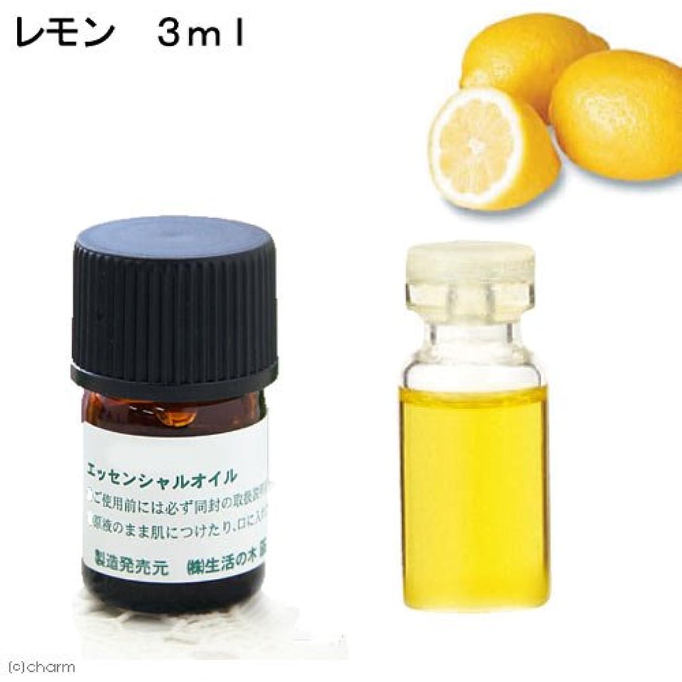 受取人打撃ゆでる生活の木 レモン 3ml