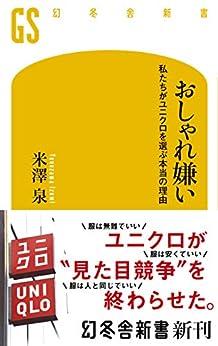 [米澤泉]のおしゃれ嫌い 私たちがユニクロを選ぶ本当の理由 (幻冬舎新書)