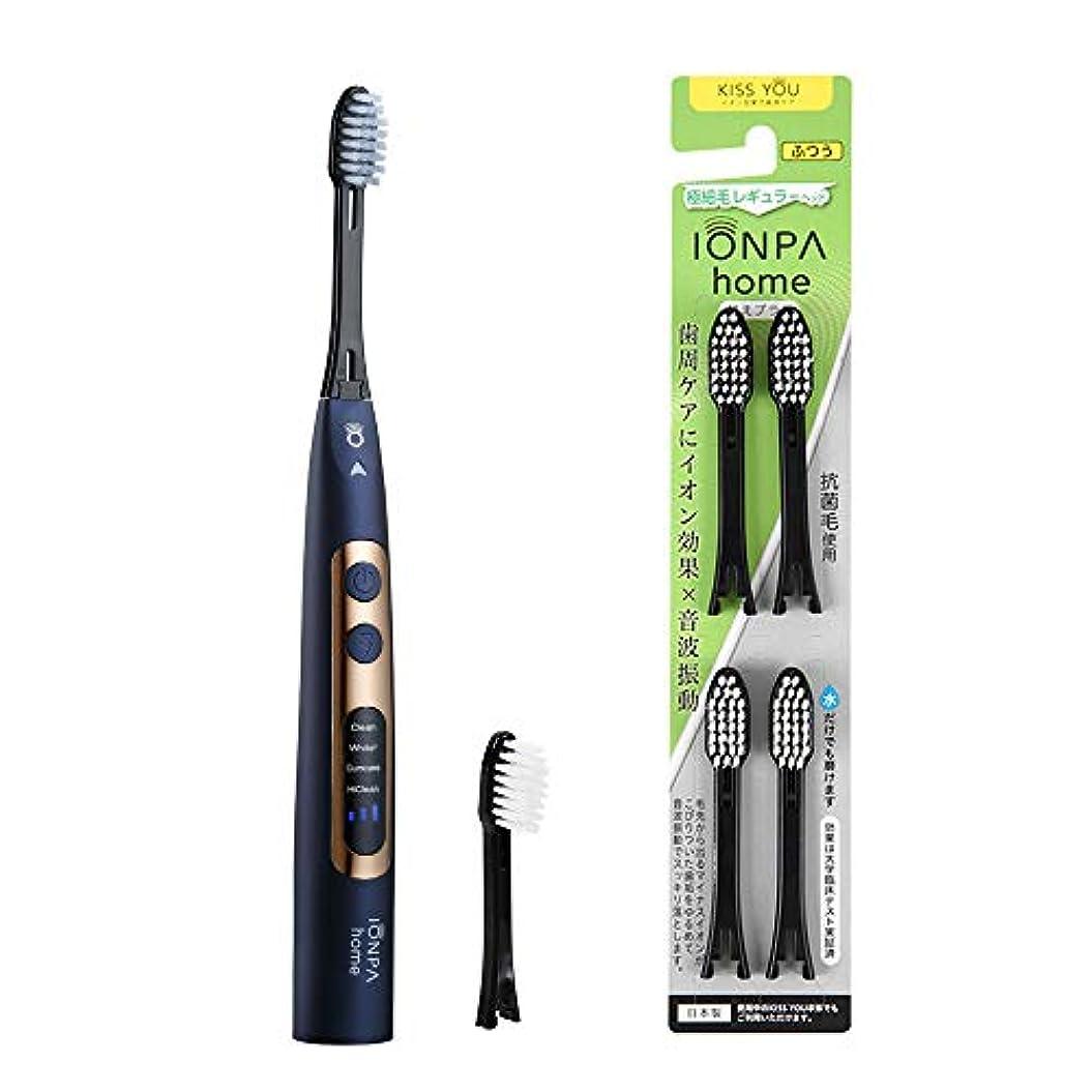 採用シネマ農業アイオニック キスユー イオン 音波電動歯ブラシ イオンパ ホーム USB充電式 ネイビーブルー + 替えブラシ4P SD174