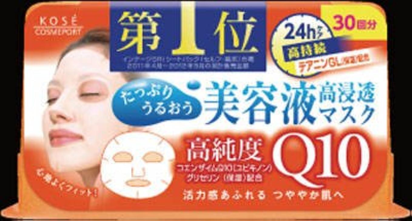 送る牛しっとり欠品コーセー クリアターン エッセンスマスク Q10 30回分×24点セット (4971710319392)