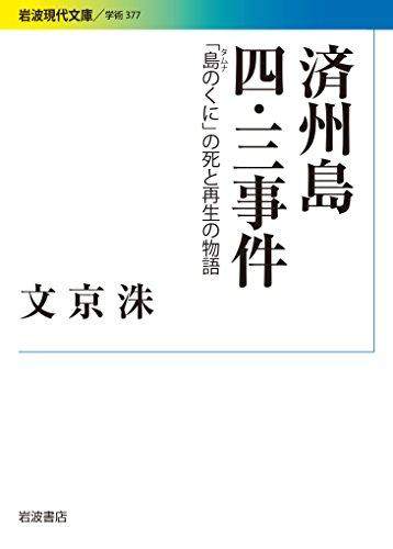 済州島四・三事件――「島のくに」の死と再生の物語 (岩波現代文庫)の詳細を見る