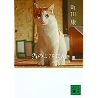 猫のよびごえ (講談社文庫)