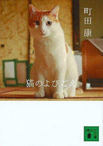 猫のよびごえ  / 町田 康