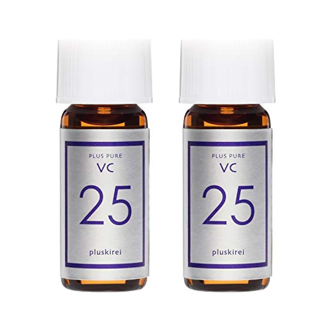 ロック補正宣言するビタミンC 美容液 プラスキレイ プラスピュアVC25 ピュアビタミンC25%配合 両親媒性美容液 (2mL(1週間お試し)2本)