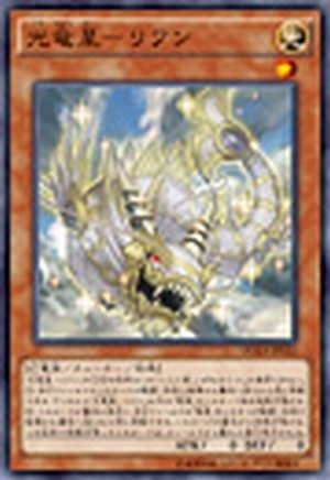 遊戯王 DUEA-JP032-SR 《光竜星-リフン》 Super
