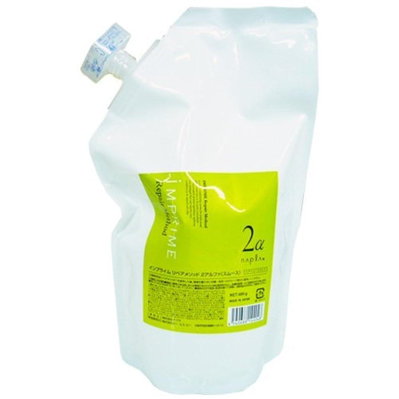 研磨剤良さパブナプラ インプライム リペアメソッド 2 アルファ 600g レフィル