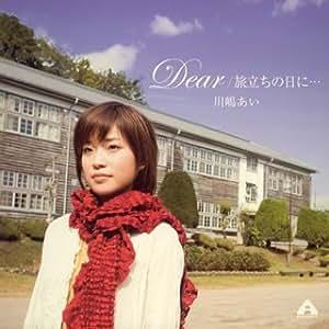 Dear/旅立ちの日に・・・(初回生産限定盤A)