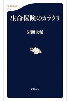 [岩瀬大輔]の生命保険のカラクリ