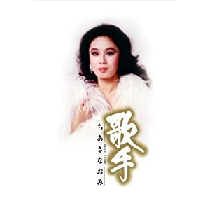 歌手-ちあきなおみ-(DVD付)<SHM-CD>