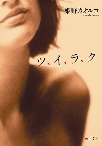 ツ、イ、ラ、ク (角川文庫)