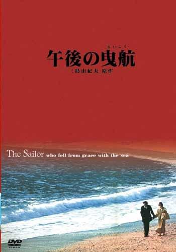 午後の曳航 [DVD]