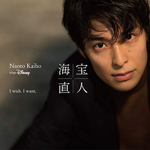 I wish. I want. ~NAOTO KAIHO sings Disney
