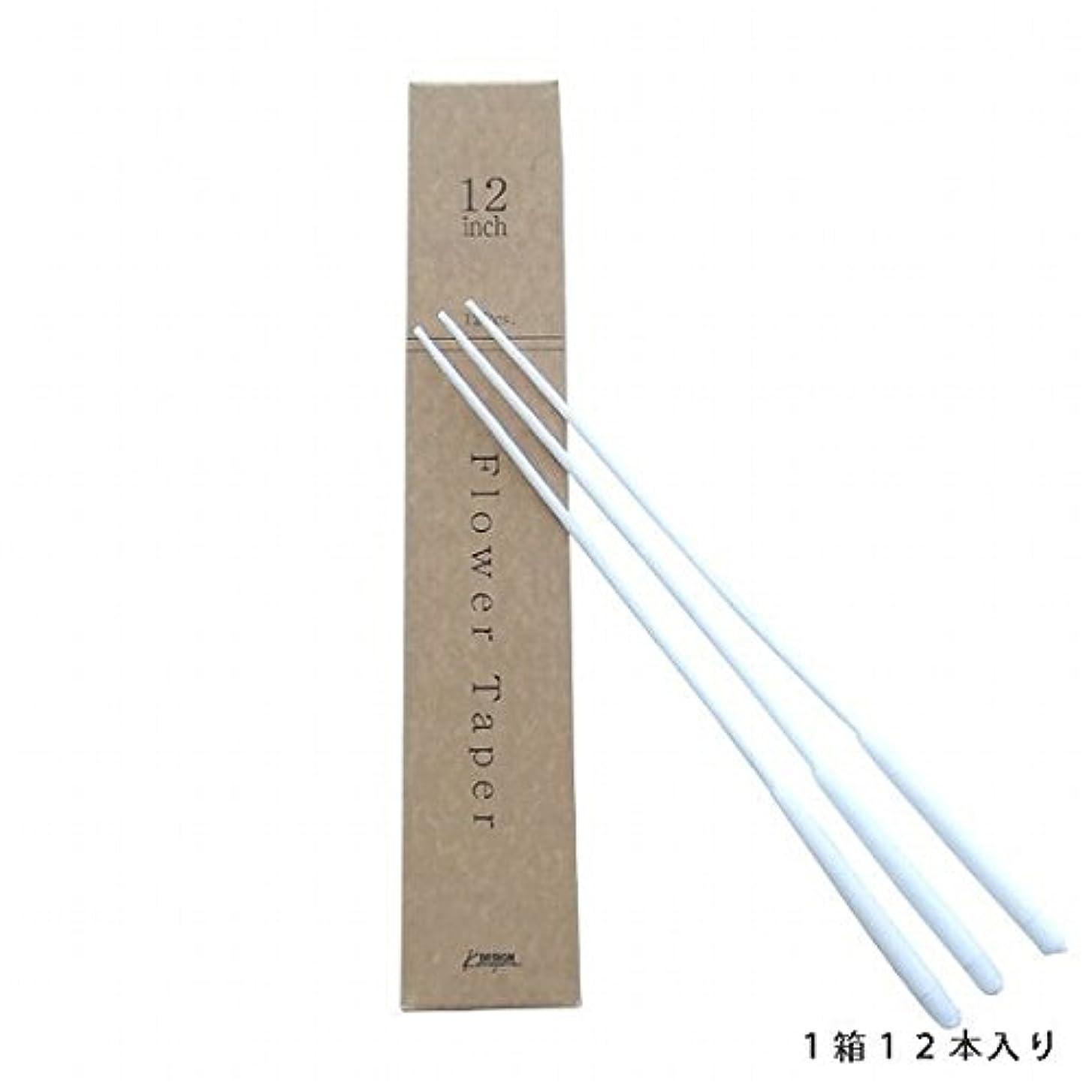読む絶対の戦うカメヤマキャンドル(kameyama candle) 12インチトーチ用フラワーテーパー12本入 「 ホワイト 」