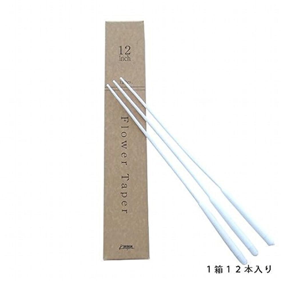 植物の百万ポルノカメヤマキャンドル(kameyama candle) 12インチトーチ用フラワーテーパー12本入 「 ホワイト 」