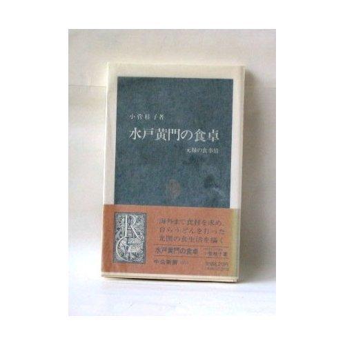 水戸黄門の食卓―元禄の食事情 (中公新書)