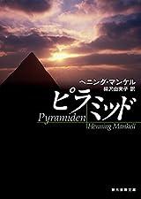 刑事ヴァランダー・シリーズ前日譚『ピラミッド』