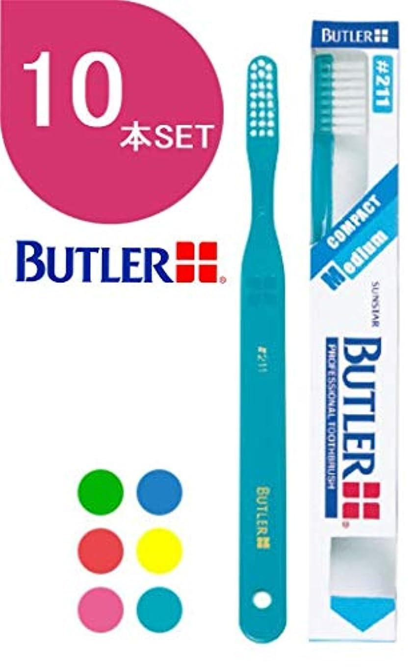 立法調和のとれた立ち寄るサンスター バトラー(BUTLER) 歯ブラシ 10本 #211