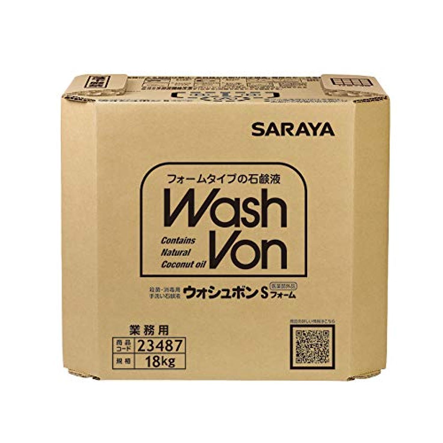 赤面ぐるぐる月曜サラヤ ウォシュボン Sフォーム 18kg 23487 (コック付き)