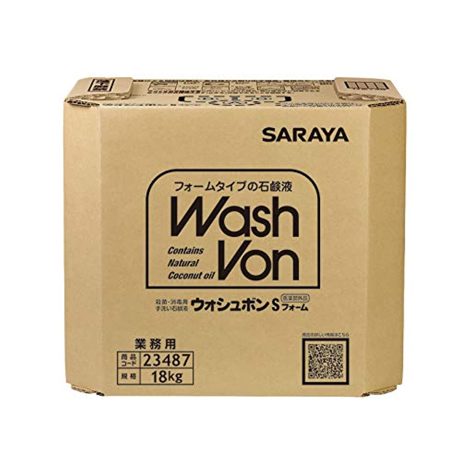 同盟ティッシュ責めるサラヤ ウォシュボン Sフォーム 18kg 23487 (コック付き)
