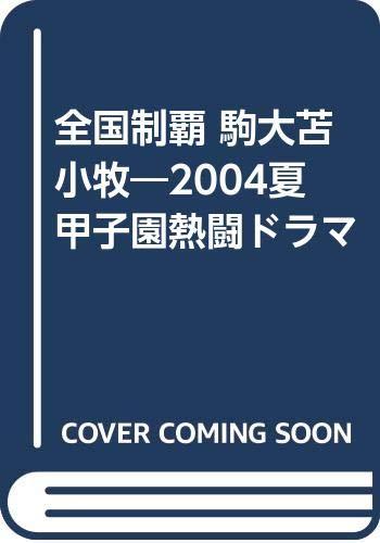 全国制覇 駒大苫小牧—2004夏 甲子園熱闘ドラマ