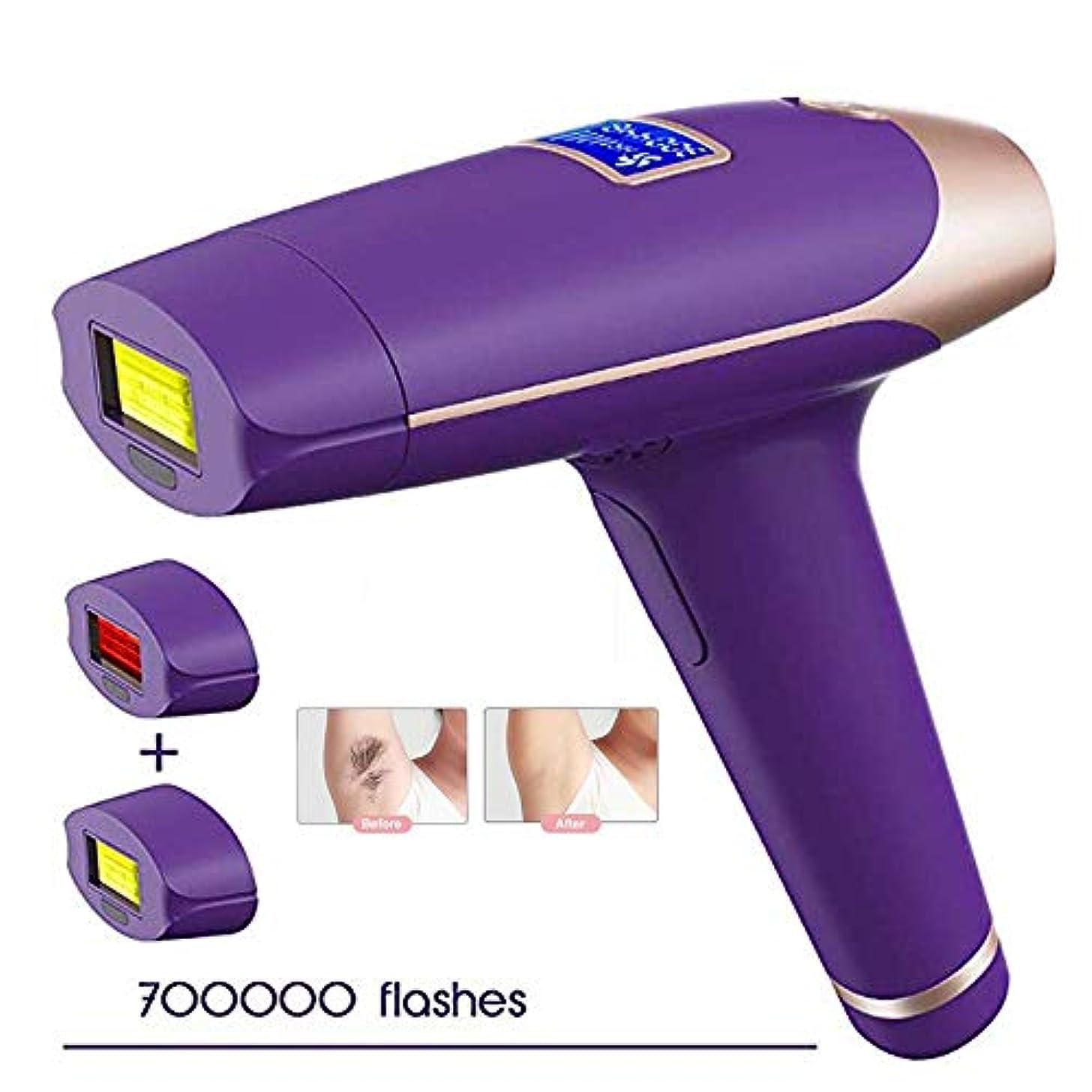 放散するホース盆地Trliy- 紫色のIPL脱毛システム、女性と男性の痛みのない恒久的なIPL脱毛器、700000フラッシュプロフェッショナルライト脱毛器