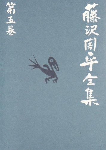 藤沢周平全集〈第5巻〉